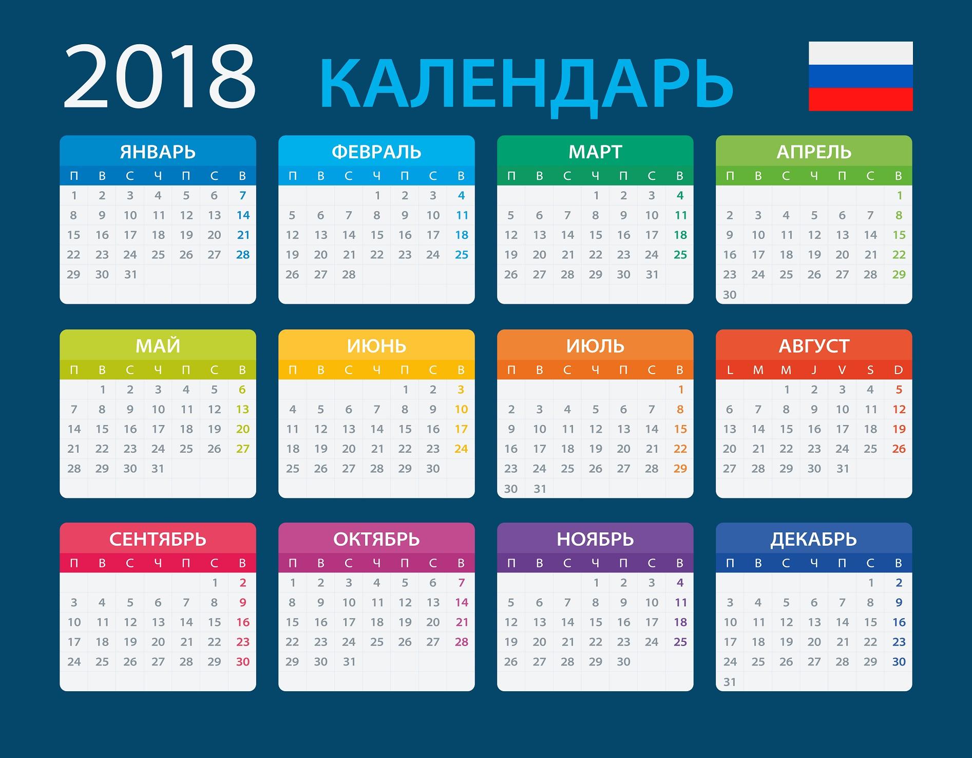 Как создать свой календарь на 2018 год. Источник фото: Shutterstock