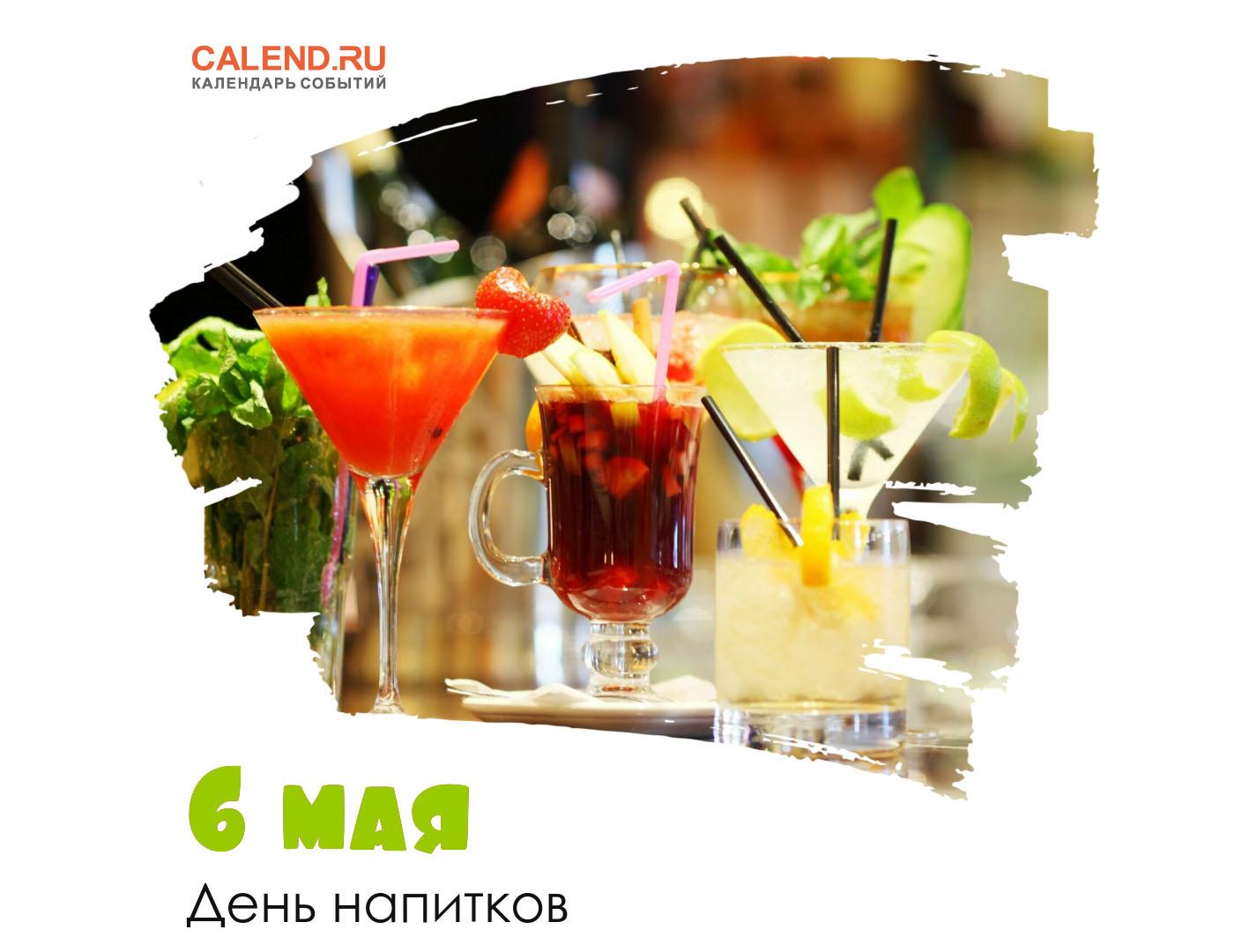 06 мая - День напитков