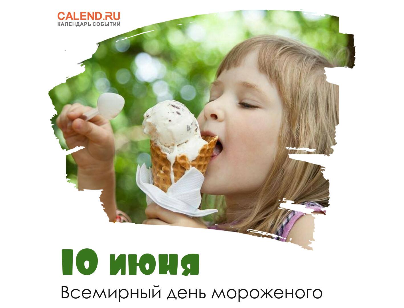 День мороженого в ГУМе 2021: дата проведения, программа ...