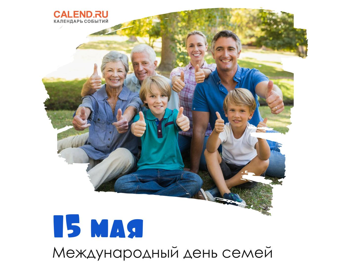 15 мая - Международный день семей