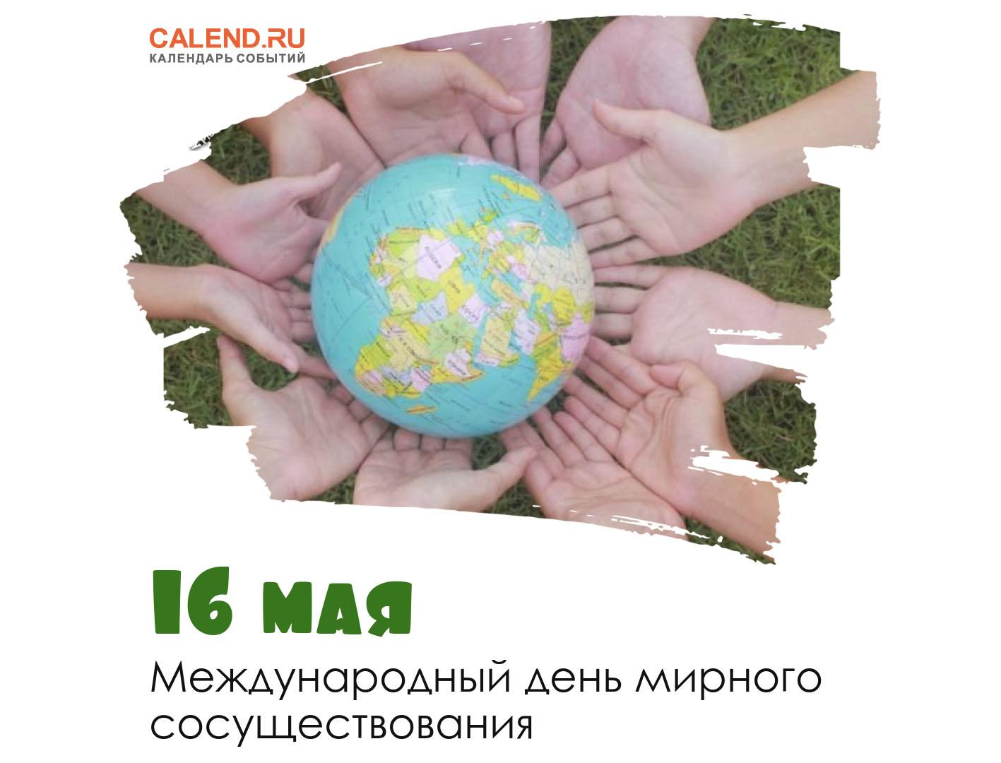 16 мая - Международный день мирного сосуществования
