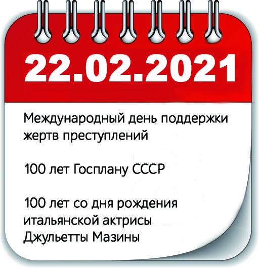 22 февраля 2021 года, 22.02.2021