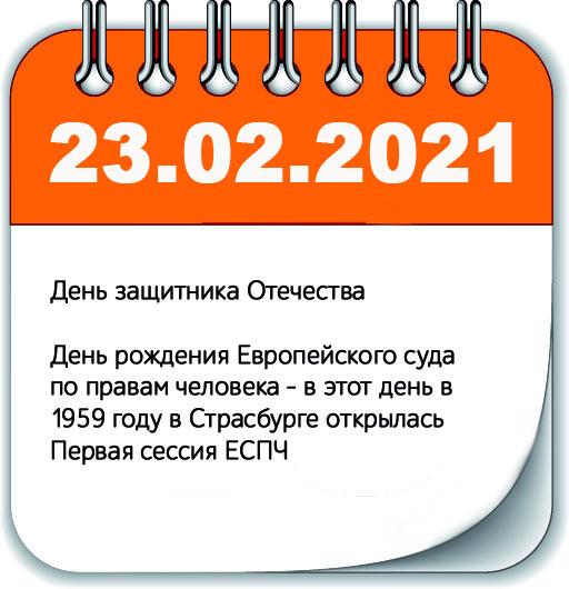 23 февраля 2021 года, 23.02.2021