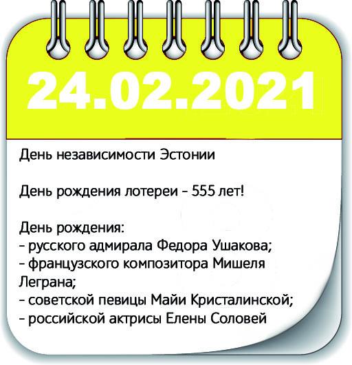 24 февраля 2021 года, 24.02.2021