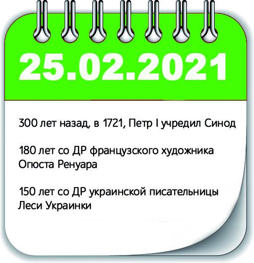 25 февраля 2021 года, 25.02.2021