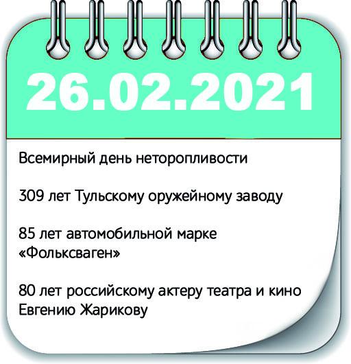 26 февраля 2021 года, 26.02.2021