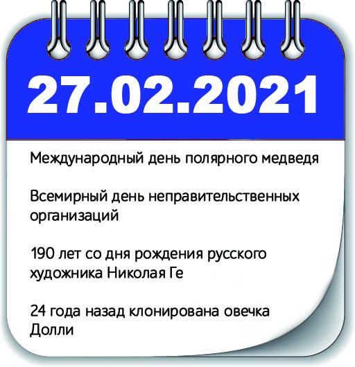 27 февраля 2021 года, 27.02.2021