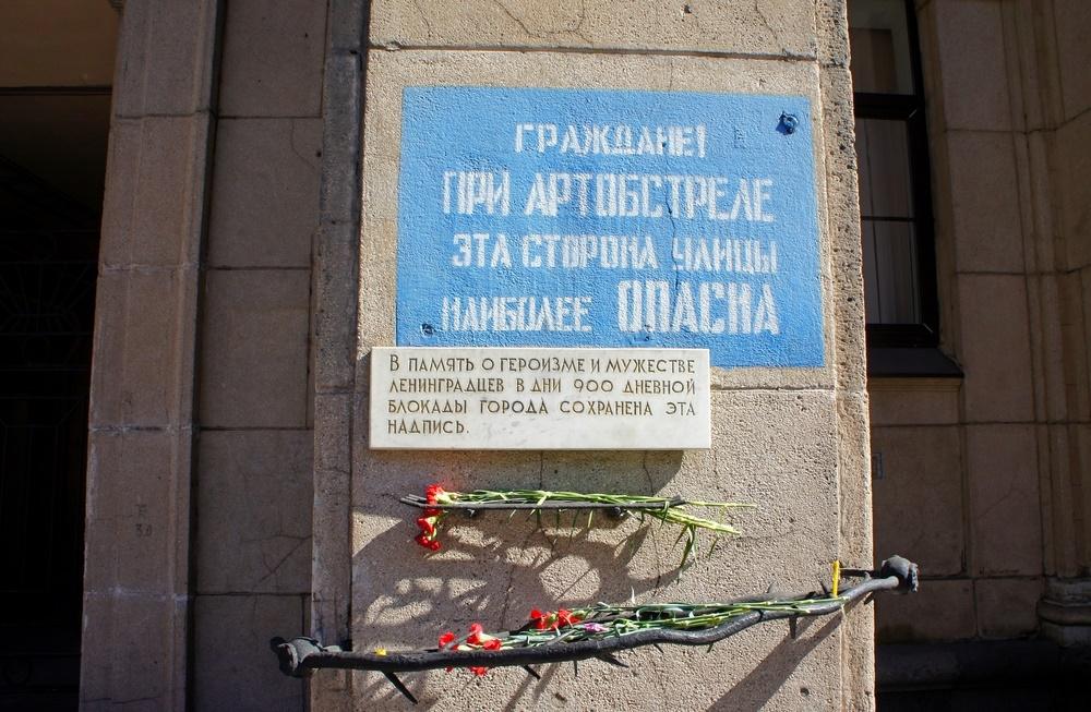 27 января 1944 года - День полного снятия блокады Ленинграда