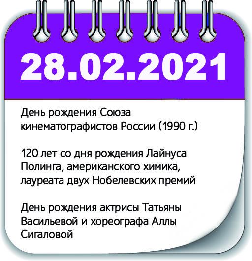 28 февраля 2021 года, 28.02.2021