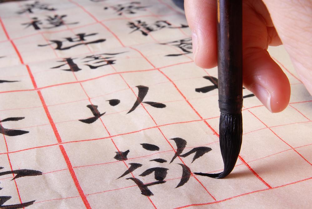 Каллиграфия, иероглифы, ручное письмо, почерк