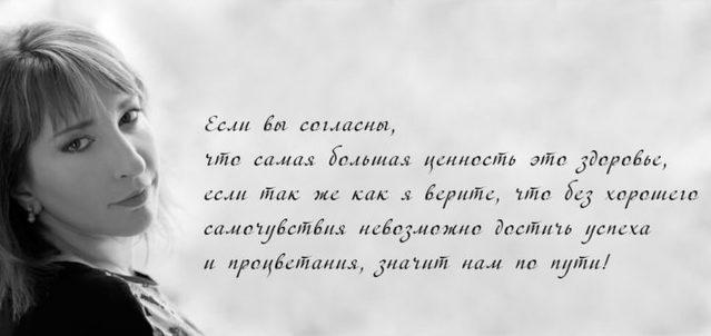 Юлия Резникова, натуропат