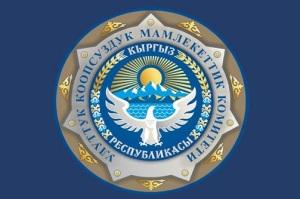 День работника органов национальной безопасности Кыргызстана