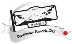 День Конституции Японии