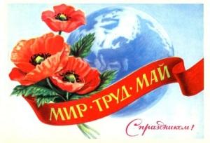 Праздник труда (День труда, Первое мая)