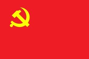 День образования Коммунистической партии Китая
