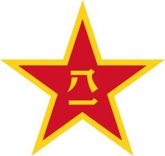 День создания народно-освободительной армии Китая
