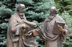 День славянской письменности и культуры (День святых Мефодия и Кирилла)