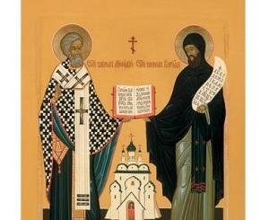 День памяти учителей Словенских — равноапостольных Мефодия и Кирилла