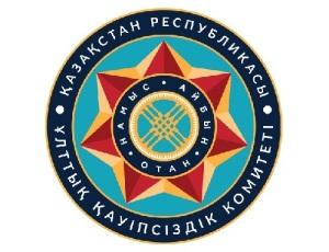 День сотрудников органов национальной безопасности Республики Казахстан