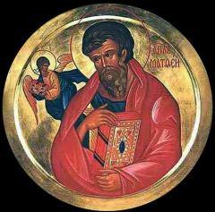 День памяти апостола и евангелиста Матфея