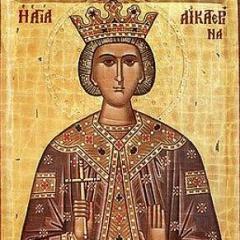 День памяти святой великомученицы Екатерины