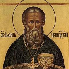 День памяти святого Иоанна Кронштадтского