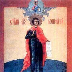 День памяти святого мученика Вонифатия