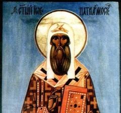 Празднование в честь перенесения мощей святителя Иова, патриарха Московского и всея Руси