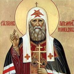 День преставления святителя Тихона, патриарха Московского и всея России