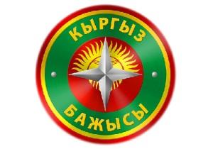 День работников таможенной службы Кыргызской Республики