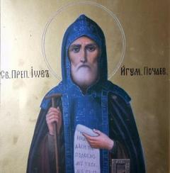 Обретение мощей преподобного Иова Почаевского