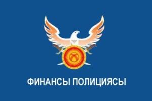 День сотрудника финансовой полиции Кыргызстана