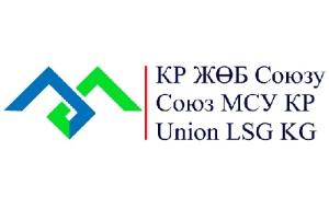 День местных сообществ Кыргызской Республики