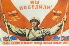 День окончания Второй мировой войны