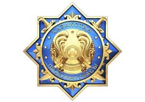 День прокуратуры Республики Казахстан