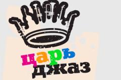 Фестиваль «Царь-Джаз»