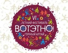 Экокультурный фестиваль «ВОТЭТНО!»