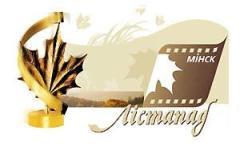 Минский международный кинофестиваль «Листопад» (Лістапад)