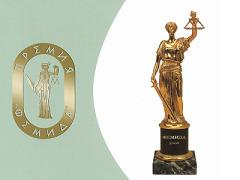Церемония вручения Высшей юридической премии «Фемида»