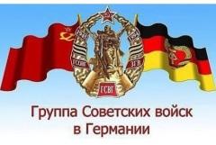 День группы советских войск в Германии (День ГСВГ)