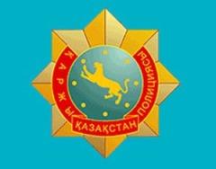 День финансовой полиции Республики Казахстан