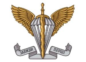 День высокомобильных десантных войск Украины