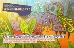 Фестиваль уличной культуры #ЖИЗНЬВЦВЕТЕ в Тольятти