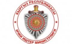 День работника милиции Кыргызской Республики