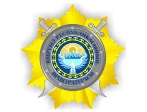 День работника прокуратуры Кыргызстана