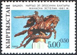 День эпоса «Манас» в Кыргызстане