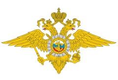 День образования российской полиции