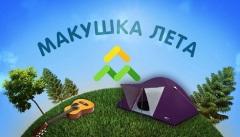 Фестиваль авторской песни «Макушка лета»