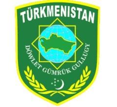 День работников таможенных органов Туркменистана