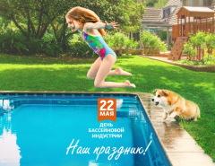 Всероссийский день бассейновой индустрии